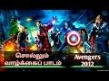 Avengers ( 2012) Movie's Life Lesson/ அவஞசர்ஸ் (2014) சொல்லும் வாழ்க்கைப் பாடம்