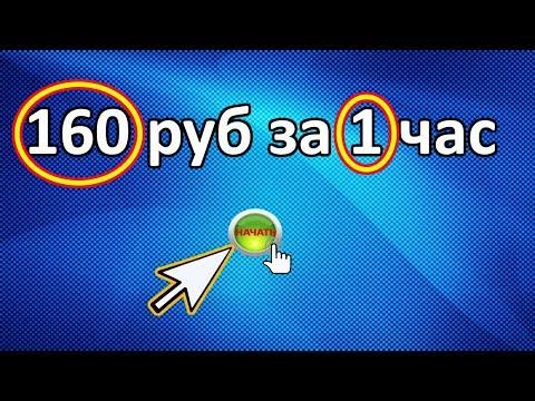 КАК заработать В ИНТЕРНЕТЕ 160 рублей за 1 час БЕЗ УСИЛИЙ