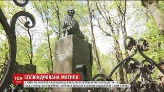 Невідомі осквернили могилу Лесі Українки на Байковому цвинтарі
