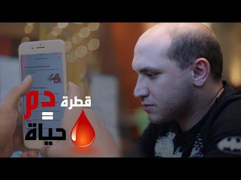 حكاية كريم من التبرع بالدم عن طريق فيسبوك.. نقطة من دمك #تساوي_حياة لغيرك
