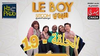 Said Naciri Le BOY (Ep 19) | HD سعيد الناصيري - البوي - الحلقة التاسعة عشر
