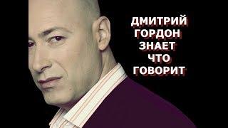 Дмитрий Гордон ЗНАЕТ что будет с Порошенко!