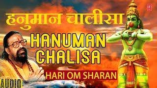 हनुमान चालीसा, Hanuman Chalisa I HARI OM SHARAN I Shri Hanuman Chalisa I Jai Jai Shri Hanuman