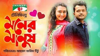 Moner Manush | Bangla Telefilm 2019 | Allen Shuvro | Sarwat Azad Bristi | Channel i Tv