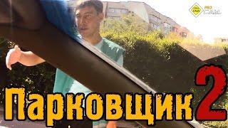 ПаPковщик на Кар СИТИ - 2. от 12.07.2016