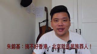 (中文字幕)是誰之過?朱鎔基:搞不好香港,北京就是民族罪人!20191007