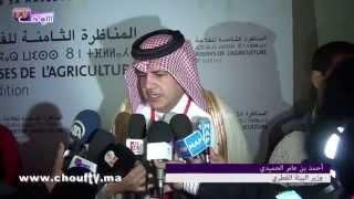 تفاصيل افتتاح المناظرة الوطنية للفلاحة بمكناس في نسختها العاشرة