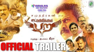 Para (Ettu Thikkum Para) Movie (Official Trailer) | Samuthirakani | Chandini Tamilarasan | Keera