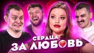ОЛЕСЯ МАЛИБУ на СЕРДЦА ЗА ЛЮБОВЬ feat. ХОВАНСКИЙ и ЮЛИК