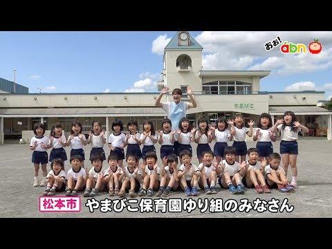 やまびこ保育園ゆり組のみなさん(おぉ!abn / 2019年6月)