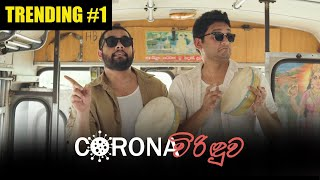 Corona විරිඳුව - Gehan Blok & Dino Corera