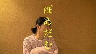 銀杏BOYZ「ぽあだむ」