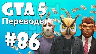 GTA 5 Online Смешные моменты (перевод) #86 - Угон самолета и тюремного автобуса