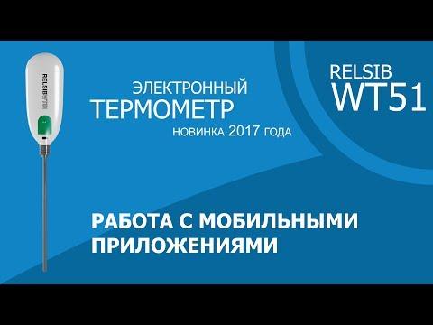 Электронный термометр RELSIB WT51 Работа с приложениями