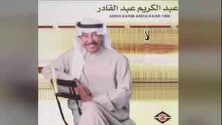 Laa عبدالكريم عبدالقادر- لأ