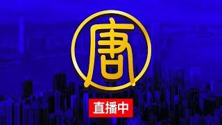 新唐人LIVE直播