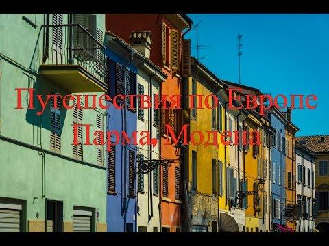 Путешествия по Европе. Парма, Модена.