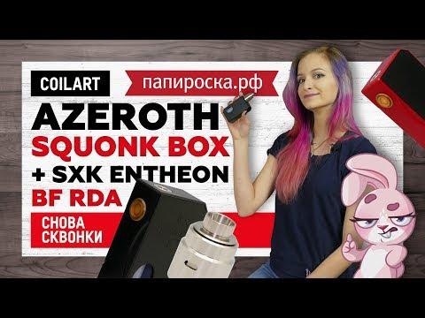 CoilART Azeroth Squonk Box - боксмод - видео 1