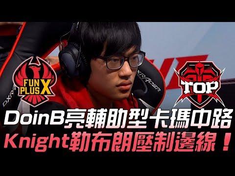 FPX vs TOP DoinB亮輔助型卡瑪中路 Knight勒布朗壓制邊線!Game 2