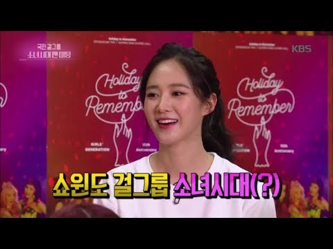 연예가중계 Entertainment Weekly - 쇼윈도 걸그룹 소녀시대(?).20170818