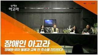 """""""장애영유아 돌봄과 교육 현주소"""" 토론회(복지TV 장애인아고라)내용"""