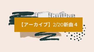 【アーカイブ】2/20新曲4のサムネイル