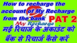 my recharge account recharge bank to bank