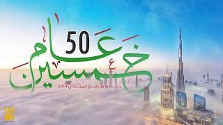 حسين الجسمي - خمسين عام (حصرياً) | 2019 تحميل MP3