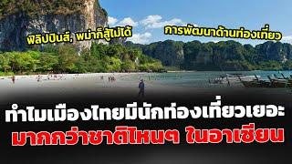 คอมเมนต์ชาวโลก ทำไมไทยมีนักท่องเที่ยวเยอะเมื่อเทียบกับชาติอื่นในอาเซียน ส่องคอมเมนต์ชาวโลก
