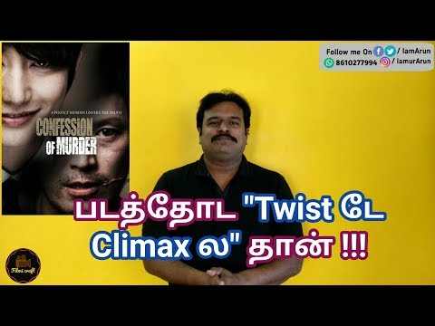 Confession of Murder (2012) Korean Action Thriller Movie Review in Tamil by Filmi craft