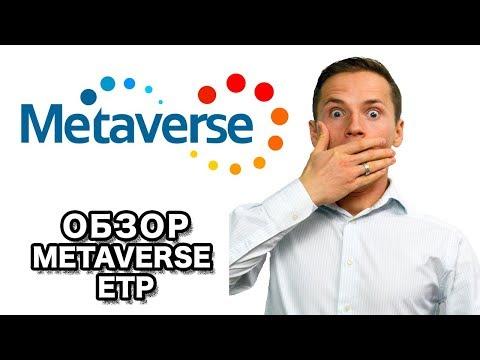 Обзор Metaverse — Инвестировать В Криптовалюту ETP