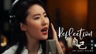 🌺⚔ Disney's Mulan Reflection by Liu Yifei