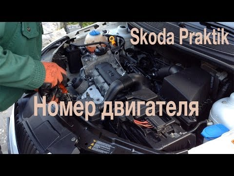 Найти номер двигателя Skoda Praktik 1.2HTP 51kW