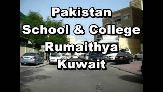 preview picture of video 'PSCK Tour 1 مدرسة الباكستانية, رميثية, كويت'