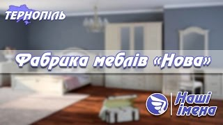 Тернопільська фабрика меблів «Нова»: сучасні меблі для домашнього затишку