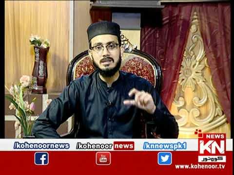 Istakhara 28 August 2020 | Kohenoor News Pakistan