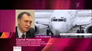 Видео кадры тушения и обломки самолета Боинг 737  Трагедия в Казани Смотреть всем