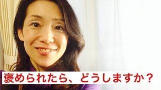 人に好かれる会話術 ~ほめられた時のリアクション~ - YouTube