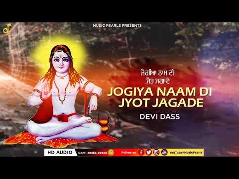 जोगिया नाम दी ज्योत जगा दे