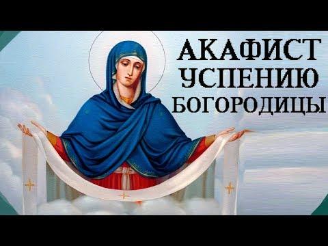 Молитва к святой богородице-текст