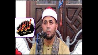 الشيخ محمود ناجى  ربع العصر  عزاء نزلة العرين 23 5 2018أخراج محمدالنجار