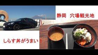 車の静岡の穴場おいしいグルメ・観光地撮影にも#クラウンアスリート