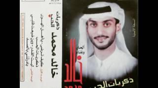 تحميل اغاني ذكريات الحب خالد محمد MP3