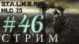 Прямая трансляция по прохождению игры S.T.A.L.K.E.R.[ТЧ] NLC 7.5 Я - Меченный [46]. Сб.mikelika