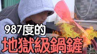 【放火】987度的熔岩鍋鏟【療癒感!?】