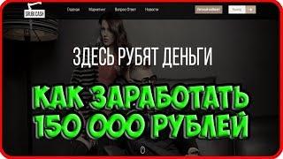 Как заработать 150 000 РУБЛЕЙ ЗА 2 НЕДЕЛИ
