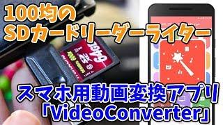 【Watts】100均のスマホ・PC用SDカードリーダーライターの紹介とスマホアプリ「VideoConverter」が便利。