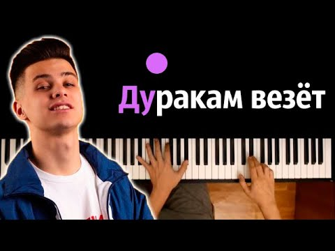 ФОГЕЛЬ — Дуракам везет ● караоке | PIANO_KARAOKE ● ᴴᴰ + НОТЫ & MIDI