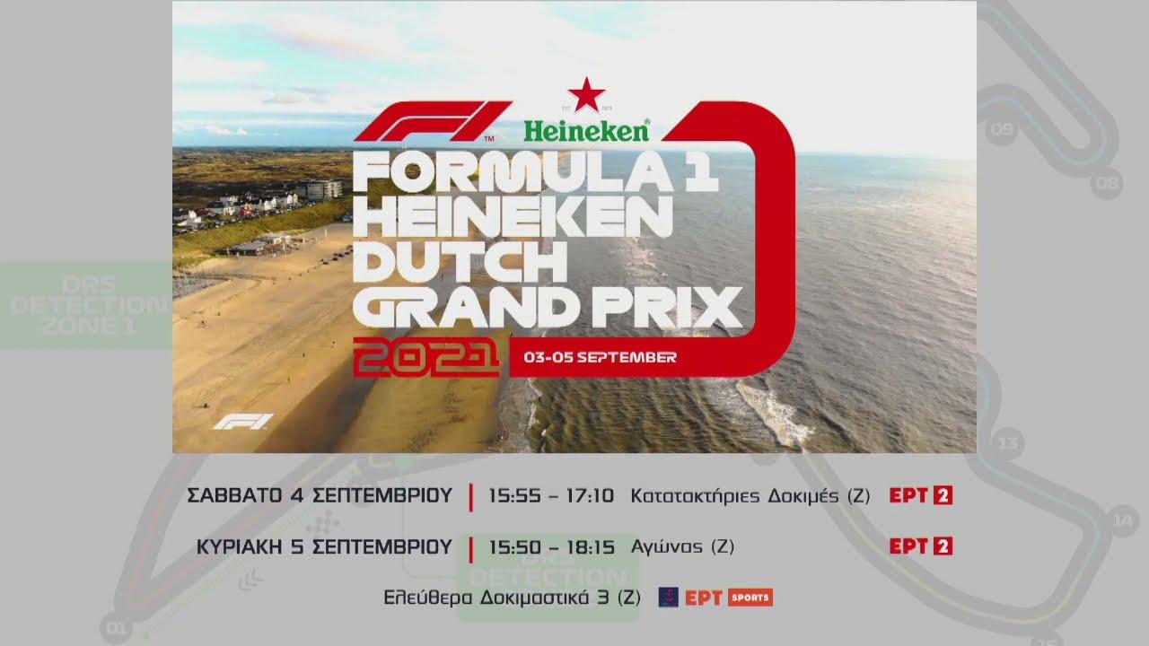 F1   Dutch GP   ΕΡΤ