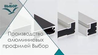 Производство алюминиевых профилей Выбор